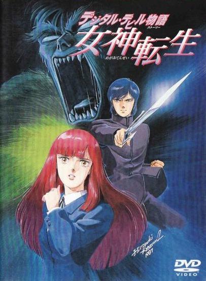 постер аниме Легенда о виртуальном дьяволе