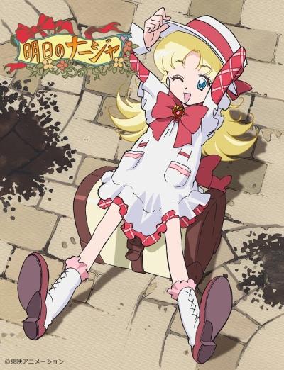 постер аниме Ashita no Nadja