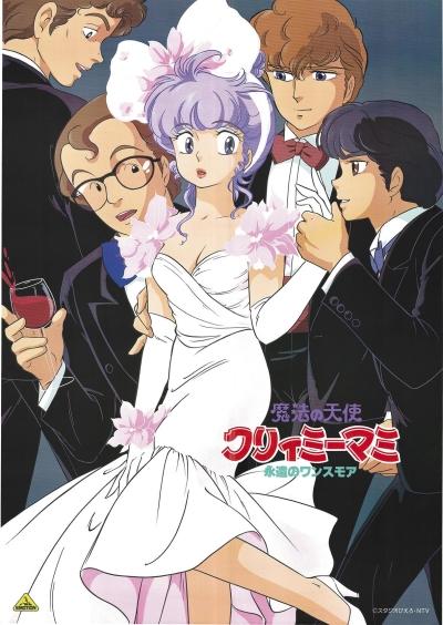 постер аниме Волшебный ангел Крими Мами OVA-1