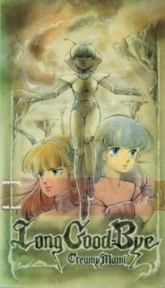 постер аниме Волшебный ангел Крими Мами OVA-3