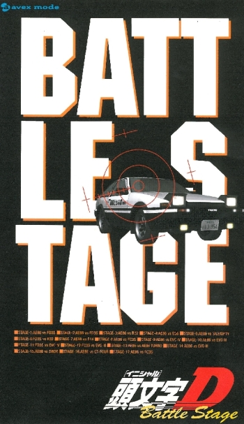 постер аниме Initial D Battle Stage
