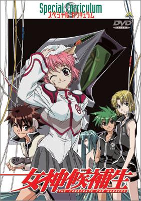 постер аниме Кандидат для богини OVA