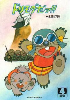 постер аниме Dorimogu Daa!!