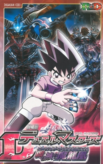 постер аниме Gekijouban Duel Masters: Curse of the Deathphoenix