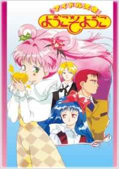 постер аниме Idol Tenshi Youkoso Youko