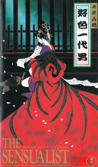 постер аниме Мужчина, несравненный в любовной страсти