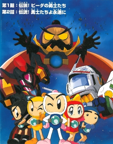 постер аниме Bomberman B-Daman Bakugaiden