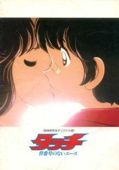 постер аниме Касание (фильм первый)