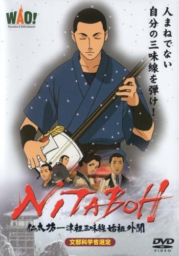 постер аниме Нитабо: Слава создавшего цугару-дзямисэн
