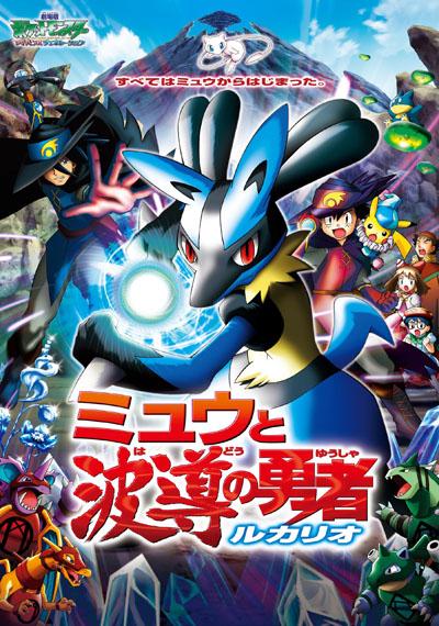 постер аниме Покемон (фильм 08)