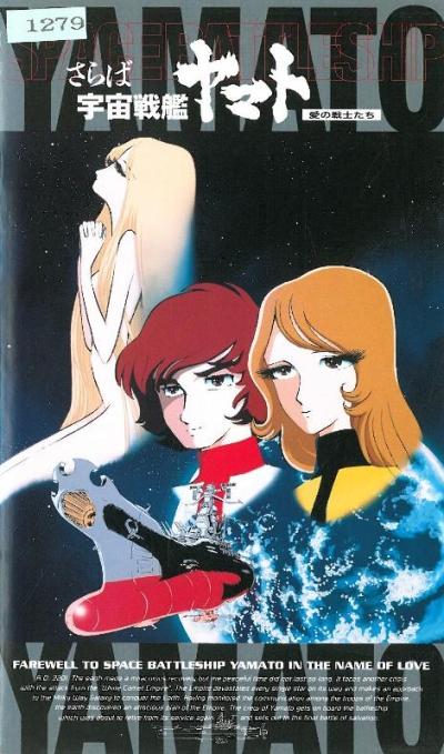 постер аниме Космический крейсер Ямато (фильм второй)