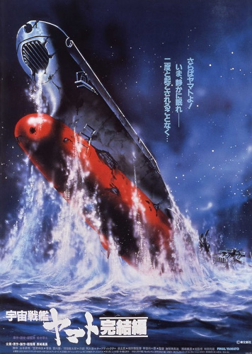постер аниме Космический крейсер Ямато (фильм пятый)