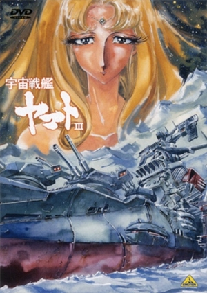 постер аниме Космический крейсер Ямато [ТВ-3]