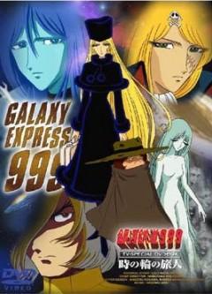 постер аниме Ginga Tetsudo 999: Kimi wa Haha no You ni Aiseru ka!!