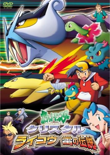 постер аниме Pocket Monsters Crystal: Raikou Ikazuchi no Densetsu