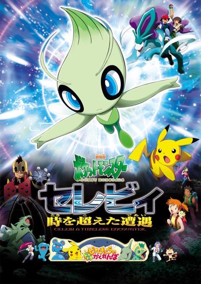 постер аниме Покемон (фильм 04)