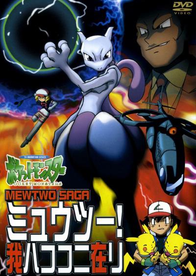 постер аниме Pocket Monsters: Mewtwo! Ware wa Koko ni Ari
