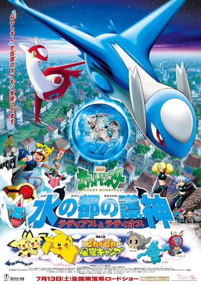 постер аниме Покемон (фильм 05)