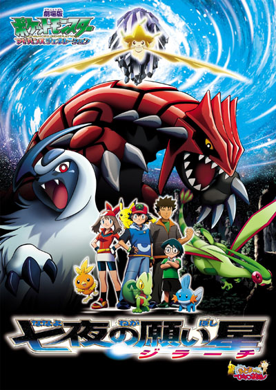 постер аниме Покемон (фильм 06): Дзирати - исполнитель желаний