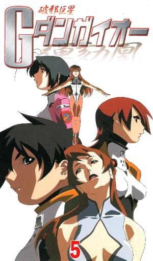постер аниме Haja Kyosei G Dangaiou