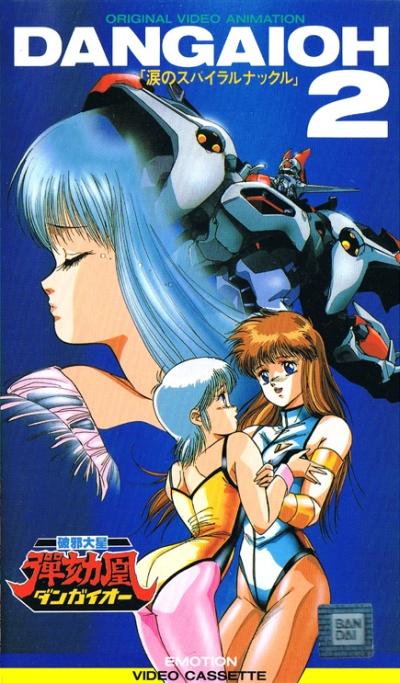 постер аниме Haja Taisei Dangaiou