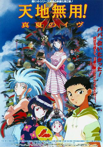 постер аниме Тэнти - лишний! (фильм второй)