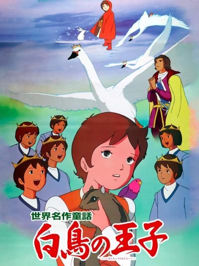 постер аниме Принцы-лебеди