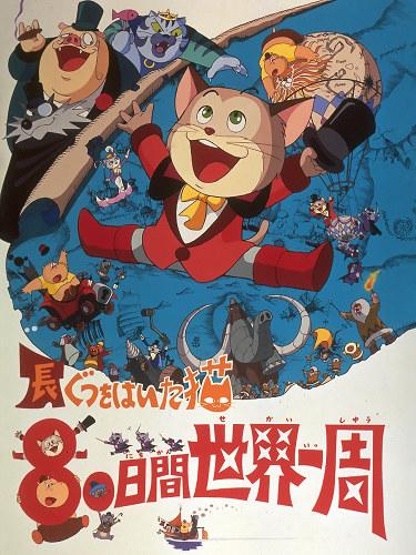 постер аниме Кругосветное путешествие Кота в сапогах