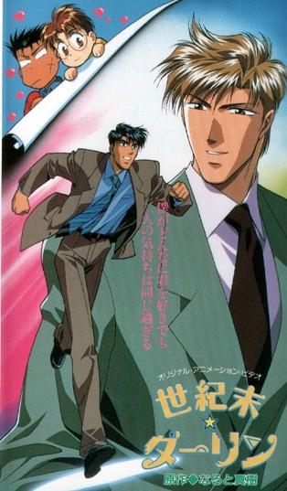 постер аниме Seikimatsu Darling