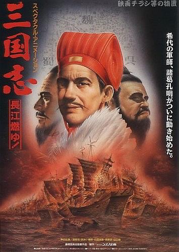 постер аниме История трех царств (фильм второй)