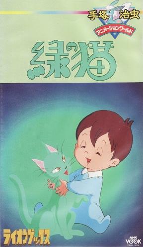 постер аниме Midori no Neko