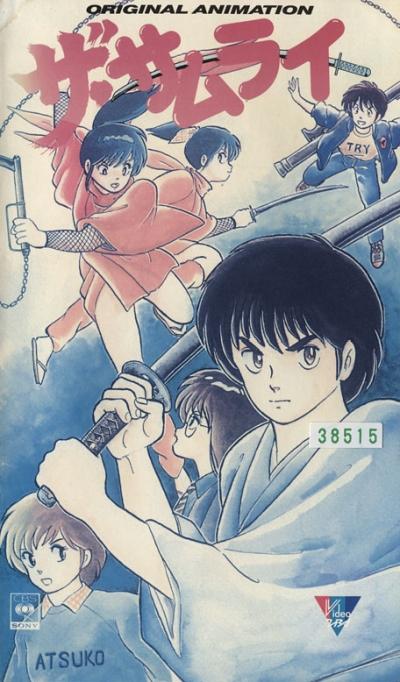 постер аниме Самурай