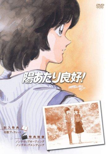 постер аниме Какой прекрасный солнечный денёк!