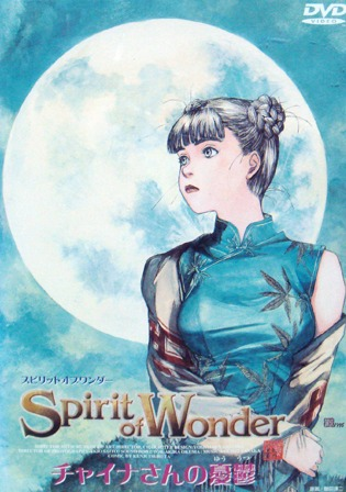 Дух Чудес OVA-1 / Дух чудес: Кольцо мисс Чайны / Spirit of Wonder: Miss China's Ring [1992]