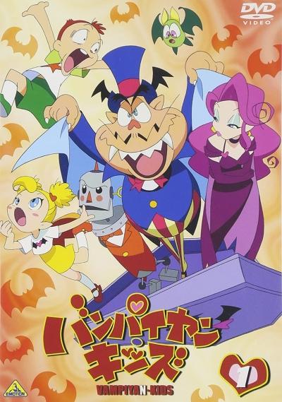 постер аниме Vampiyan Kids