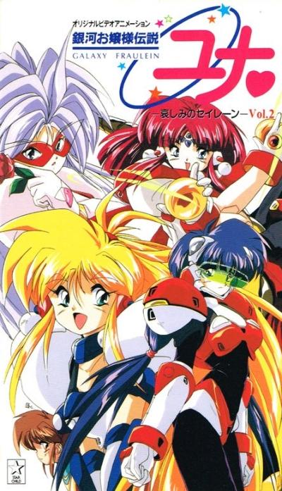 постер аниме Галактическая фрейлина Юна OVA-1