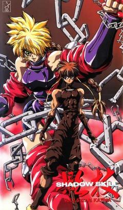 постер аниме Искусство тени OVA-1