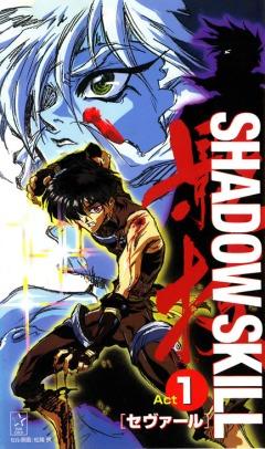 постер аниме Искусство тени OVA-2