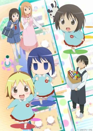 постер аниме Детский сад Ханамару
