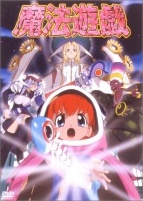постер аниме Mahou Yuugi 3D