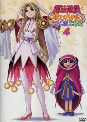постер аниме Mahou Yuugi: Tobidasu!! Hanamaru Daibouken