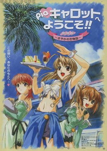 постер аниме Сочная морковка: История любви Саяки