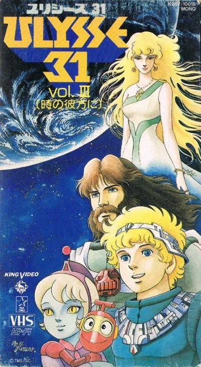 постер аниме Улисс 31