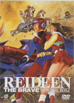 постер аниме Yuusha Raideen