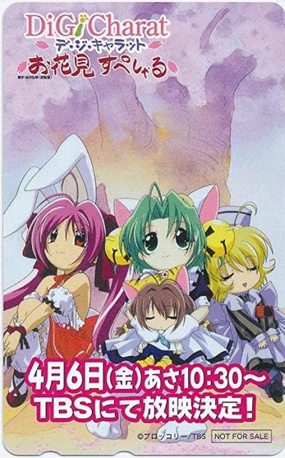 постер аниме Di Gi Charat Ohanami Special