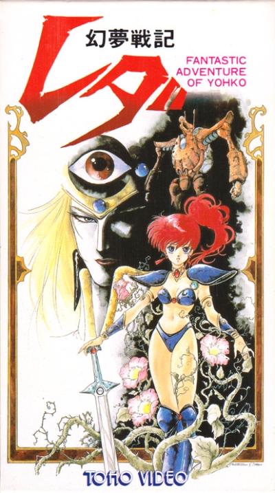 постер аниме Леда: Фантастические приключения Ёко