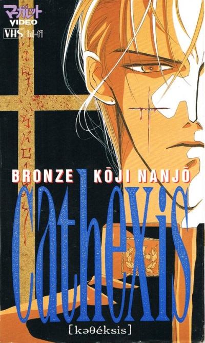 постер аниме Бронзовый катехизис Кодзи Нандзё