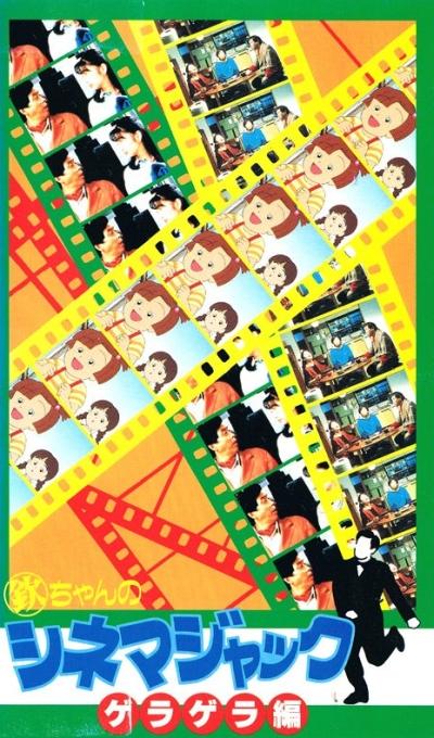 постер аниме Kuni-chan no Ikka Ranran