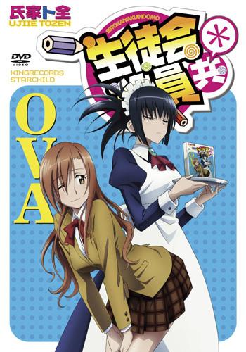 постер аниме Члены Школьного совета OVA-2