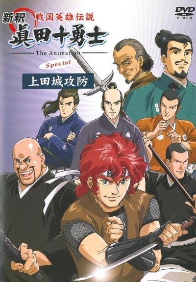 постер аниме Десять храбрых воинов Санады (спэшл)